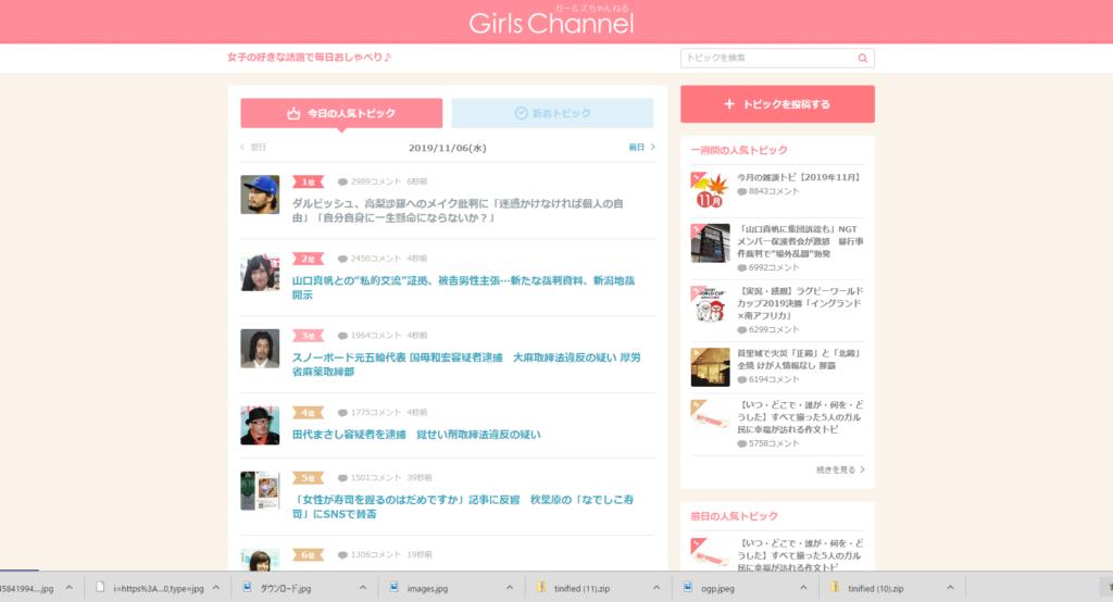 ガールズチャンネルのPC版トップページ
