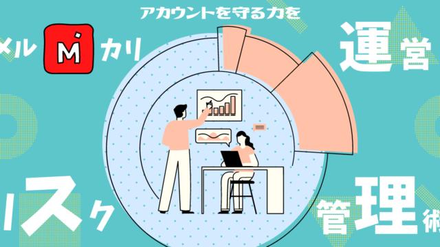 メルカリアカウントリスク管理術【古着転売】