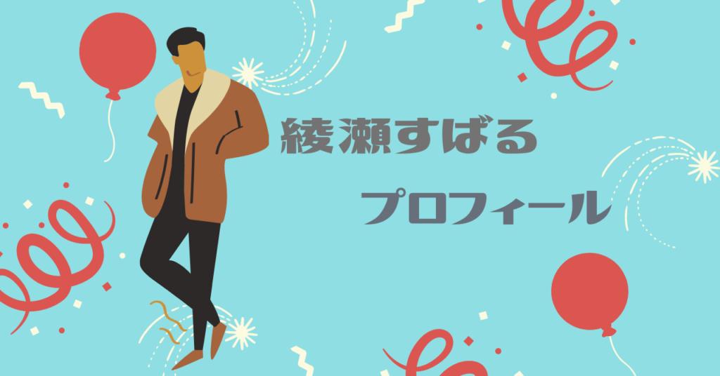 ベール古着転売で利益を得て生活している綾瀬すばるのプロフィール紹介画像