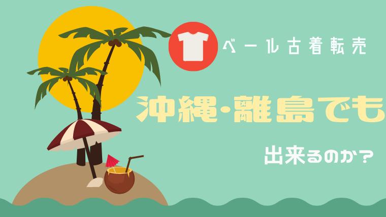 ベール古着転売は沖縄・離島でも可能なのか?