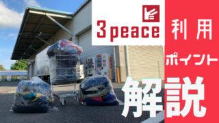 神奈川県平塚市3peace倉庫で仕入れた25万円分の商材