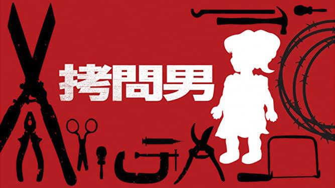 映画【拷問男】のアイキャッチ画像