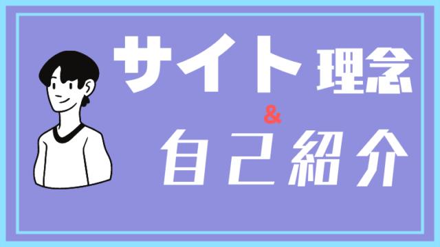サイト理念&自己紹介用アイキャッチ画像