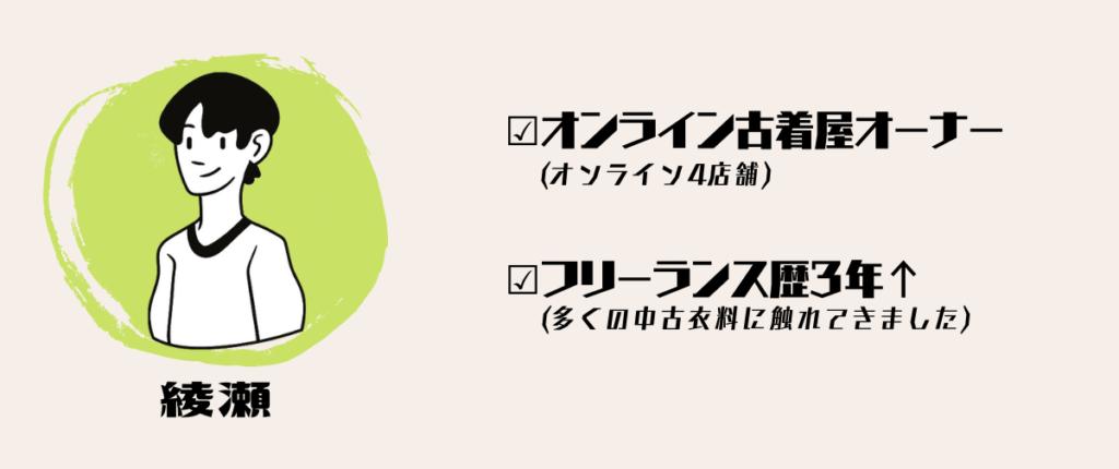 オンライン古着屋を4店舗経営しているフリーランスの綾瀬すばるの自己紹介