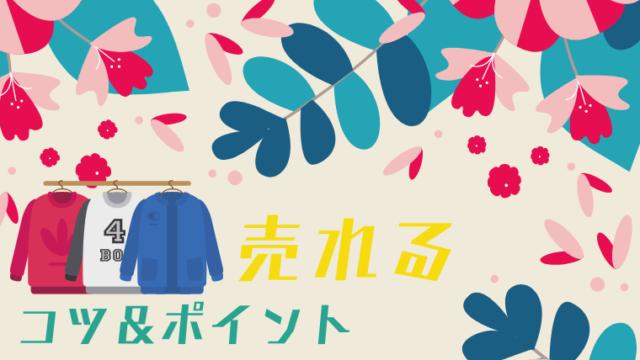 古着が売れるコツ&ポイントを紹介する記事のアイキャッチ